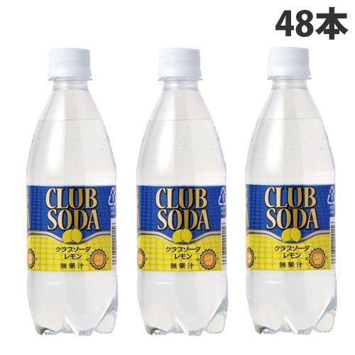 【送料無料】友桝飲料 クラブソーダ レモン 500ml×48本【他商品と同時購入不可】