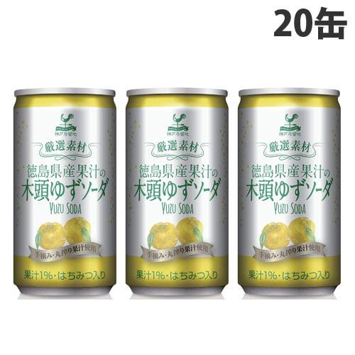 富永貿易 神戸居留地 徳島木頭ゆずソーダ 缶 185ml×20缶