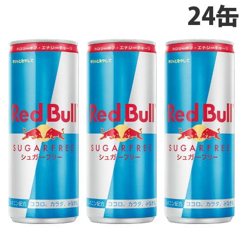 レッドブルジャパン レッドブル シュガーフリー 250ml×24缶