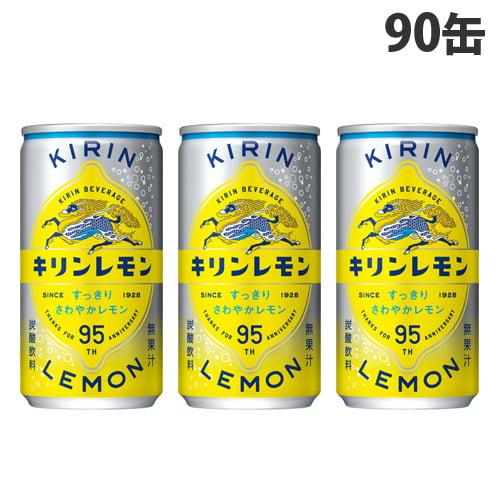 【送料無料】キリン キリンレモン 190ml×90缶【他商品と同時購入不可】