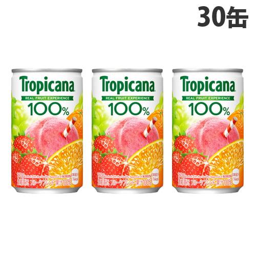 キリン トロピカーナ100% フルーツブレンド 160g×30缶