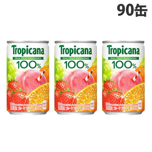 キリン トロピカーナ100% フルーツブレンド 160g×90缶