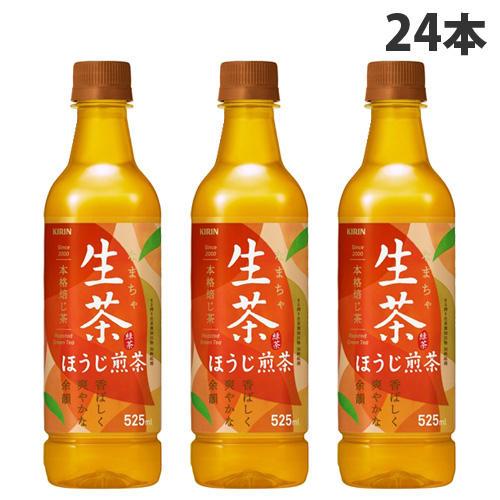キリン 生茶 ほうじ煎茶 525ml×24本