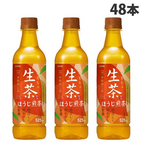 キリン 生茶 ほうじ煎茶 525ml×48本