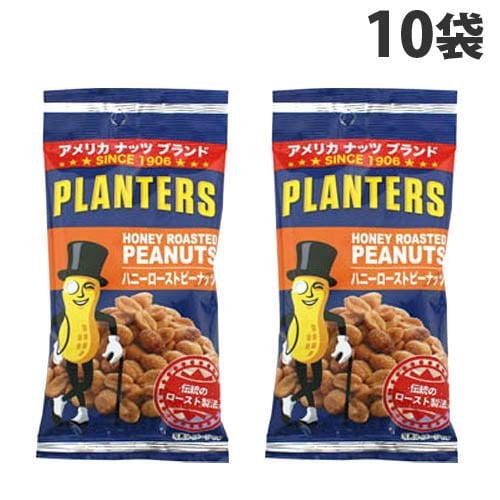 おやつカンパニー プランターズ ハニーローストピーナッツ 55g×10袋
