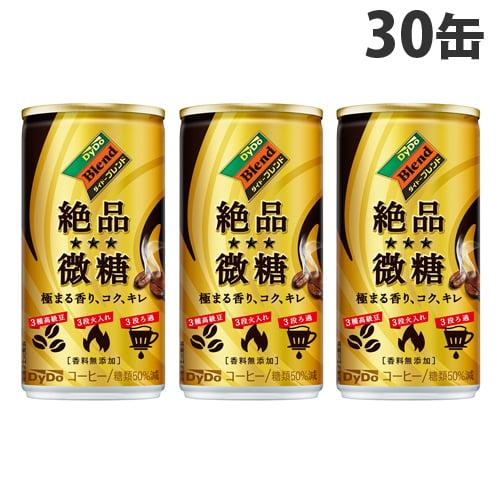 ダイドーブレンド 絶品微糖 185g×30缶