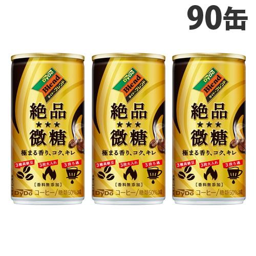 ダイドーブレンド 絶品微糖 185g×90缶