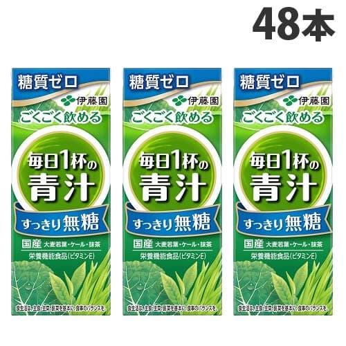 【送料無料】伊藤園 ごくごく飲める 毎日1杯の青汁 無糖 200ml×48本【他商品と同時購入不可】