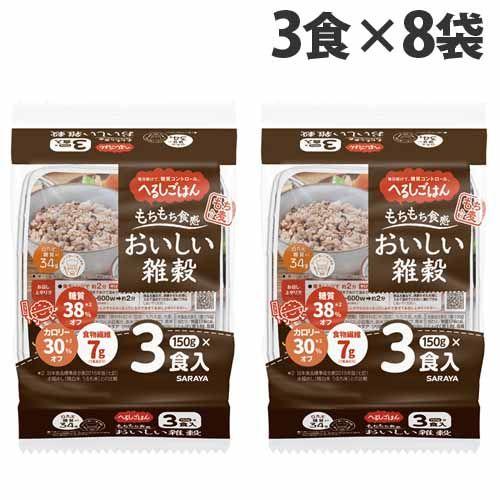 サラヤ へるしごはん おいしい雑穀 3食入×8袋