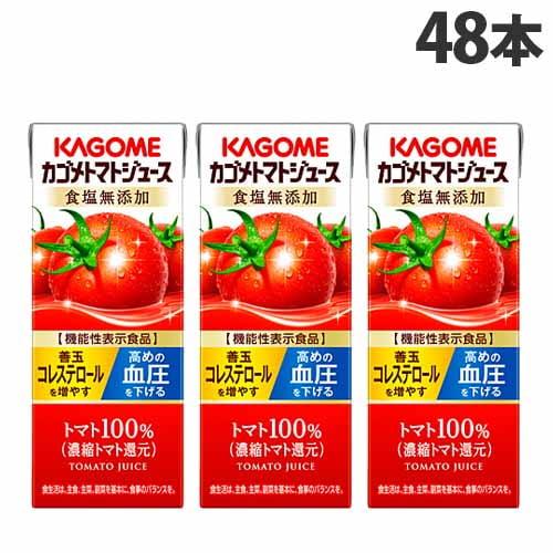 【送料無料】カゴメ トマトジュース 食塩無添加 200ml×48本【他商品と同時購入不可】