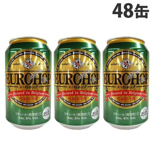 ユーロホップ ベルギー産 330ml 48缶