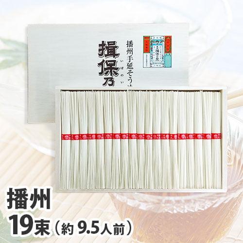 揖保乃糸 赤帯 上級品 50g 21束