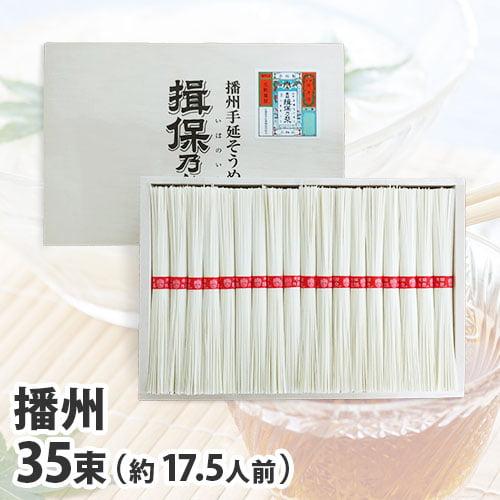 揖保乃糸 上級品 赤帯 50g 38束