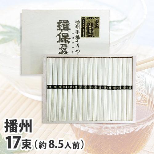 揖保乃糸 特級品 黒帯 50g 19束
