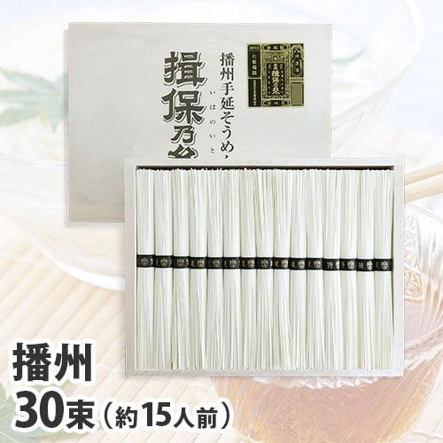 揖保乃糸 特級品 黒帯 50g 34束