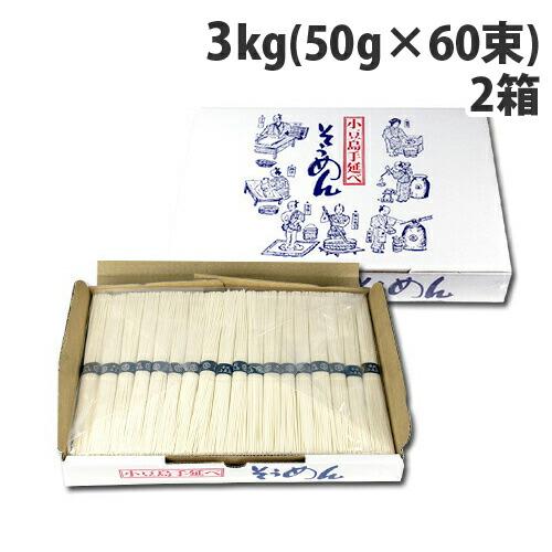 【賞味期限:21.06.30】【手延べ】小豆島手延べそうめん 3kg (60束)×2箱