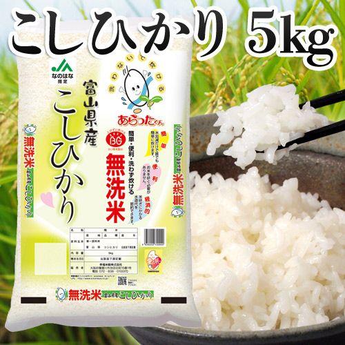 幸福米穀 無洗米あらったくん 富山県コシヒカリ 5kg