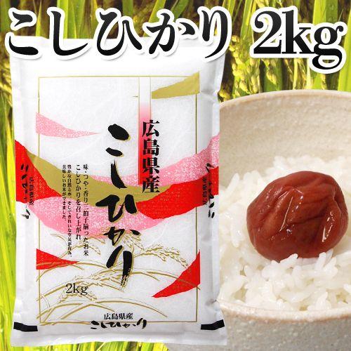 アクト中食 広島県産 こしひかり 2kg