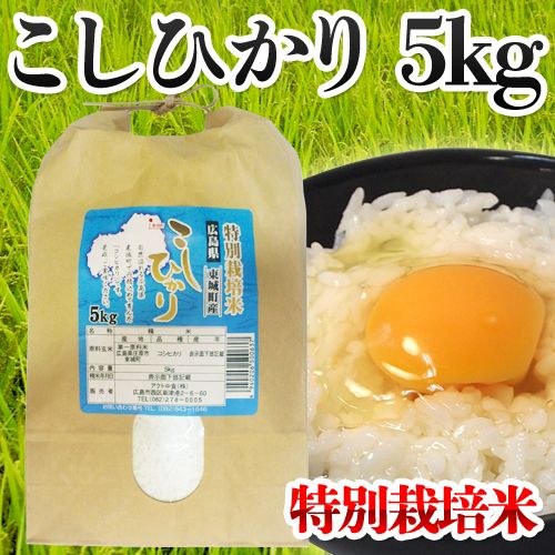 アクト中食 広島県東城町産 こしひかり 特別栽培米 5kg
