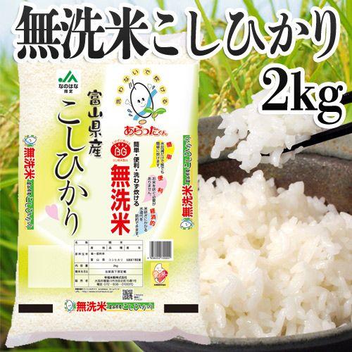 幸福米穀 無洗米あらったくん 富山県コシヒカリ 2㎏