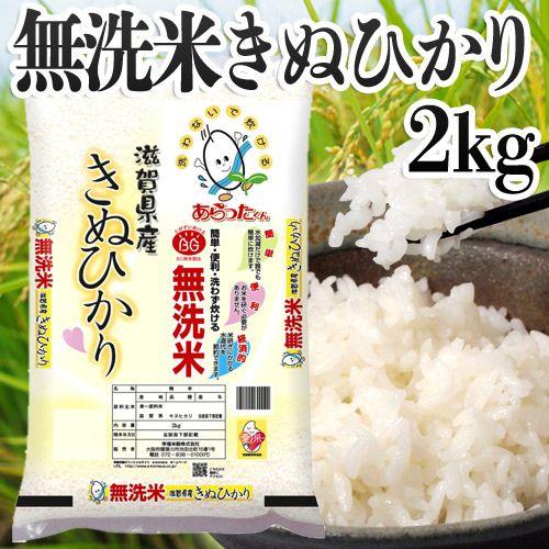 幸福米穀 無洗米あらったくん 滋賀県きぬひかり 2㎏