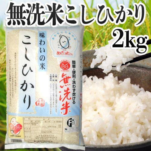 幸福米穀 無洗米あらったくん 味わいの米コシヒカリ(国内産) 2㎏