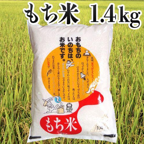 幸福米穀 もち米 国内産 1.4kg
