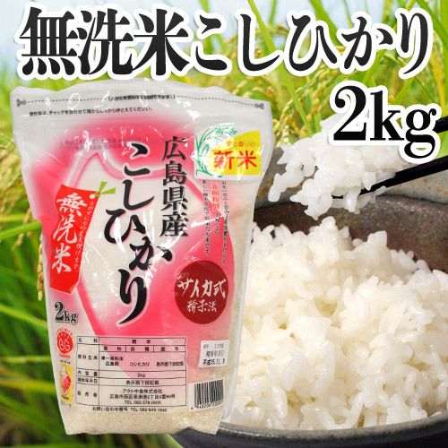 アクト中食 無洗米 広島県産コシヒカリ 2kg