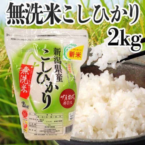 アクト中食 無洗米 新潟県産コシヒカリ 2kg