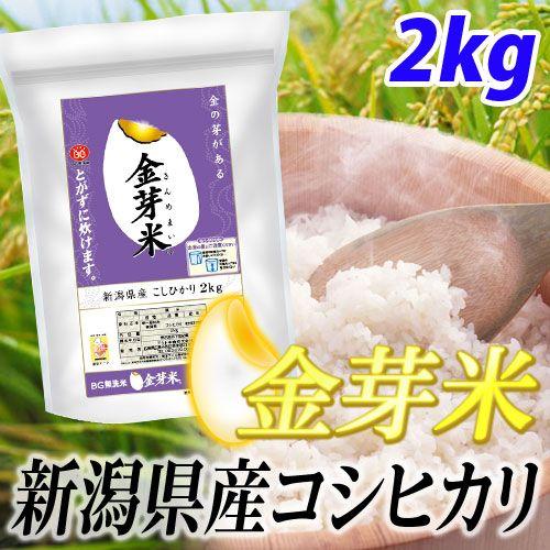 アクト中食 金芽米 無洗米 新潟県産 コシヒカリ 2kg