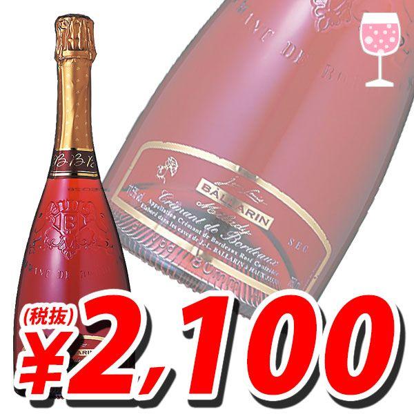 バララン スパークリングワイン ミラディー クレマン・ド・ボルドー ロゼセック 750ml