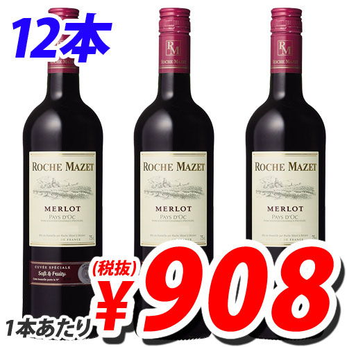 KK 赤ワイン ロシュマゼ メルロー 750ml 12本