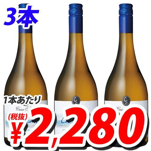 KK 白ワイン ヴィーニャ・カサ・シルヴァ クールコースト ソーヴィニヨン・ブラン 750ml 3本