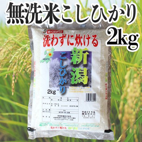 幸南食糧 おくさま印 無洗米 新潟県産こしひかり 2kg