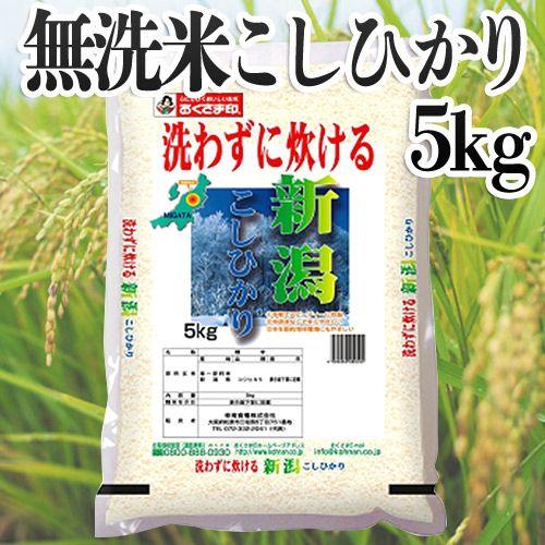 幸南食糧 おくさま印 無洗米 新潟県産こしひかり 5kg