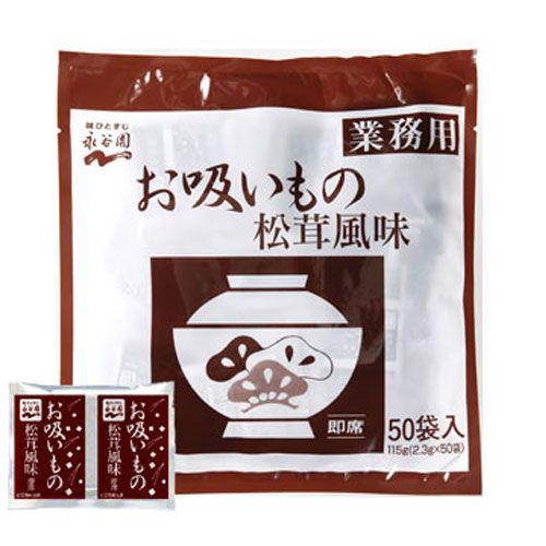 永谷園 業務用 お吸い物 松茸風味 50P