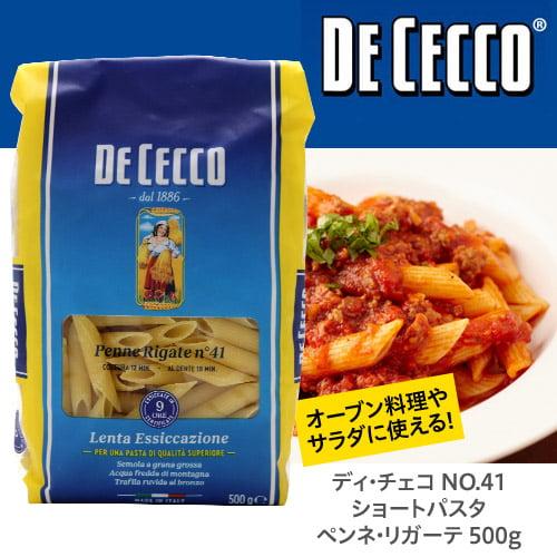 ディ・チェコ ショートパスタ ペンネ・リガーテ NO.41 500g