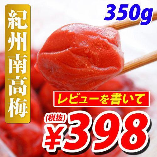 和歌山県産 紀州南高梅 つぶれ梅 しそ 350g