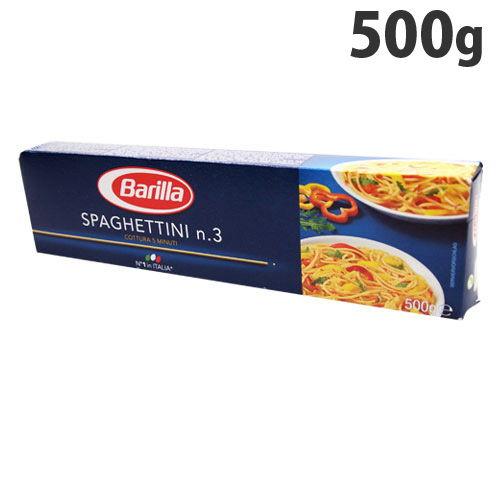 バリラ パスタ スパゲッティーニ NO.3(1.4mm) 500g
