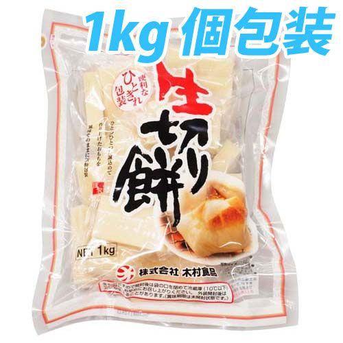 木村食品 生きり餅 ひと切れ包装(もち米粉70% もち米30%) 1kg