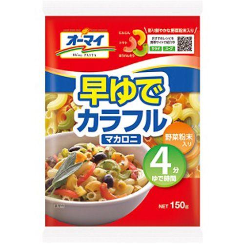 日本製粉 オーマイ 早ゆでカラフルマカロニ 150g