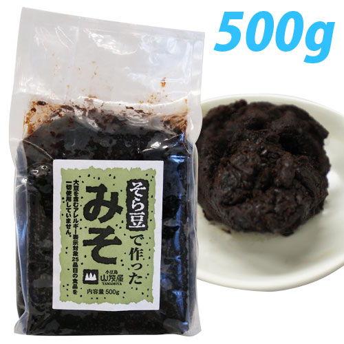 高橋商店 山茂屋 大豆・小麦不使用 そら豆で作った味噌 500g