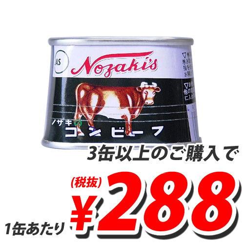川商フーズ ノザキのコンビーフ 100g