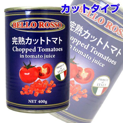CHOPPED TOMATOES カットトマト缶 400g