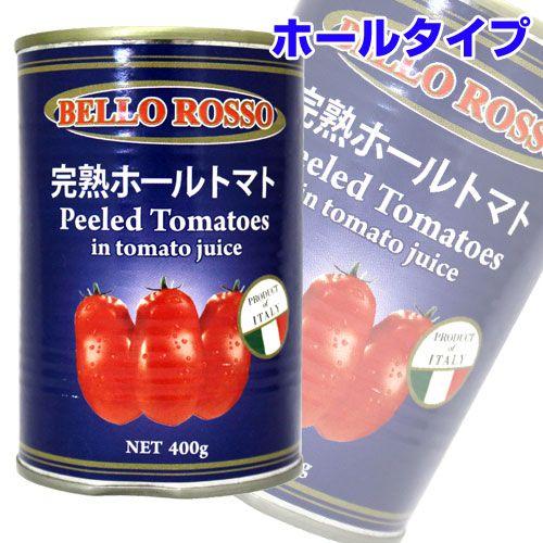 PEELED TOMATOES ホールトマト缶 400g