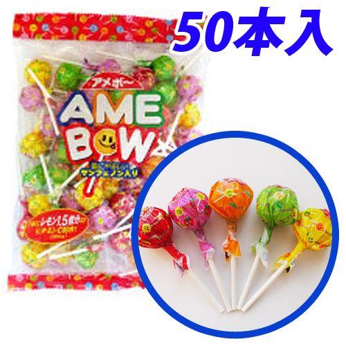 リボン キャンディ アメボ~ 50本
