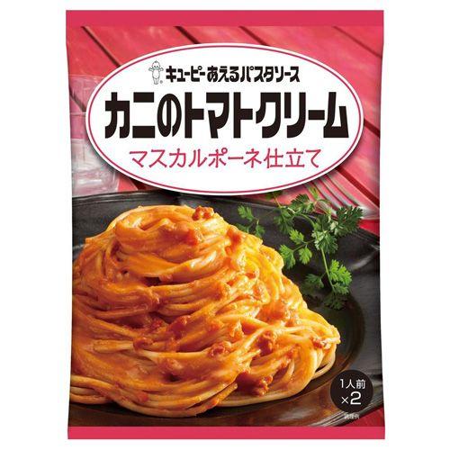 キユーピー あえるパスタソース カニのトマトクリーム マスカルポーネ仕立て 70g 2食入