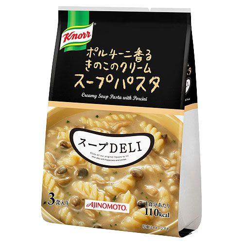 味の素 クノール スープDELI ポルチーニ香るきのこのスープパスタ 3食入