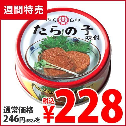 シンヤ たらの子味付け(sp缶) 50g