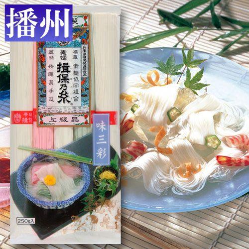 カネス製麺 手延素麺「揖保乃糸」味三彩 250g